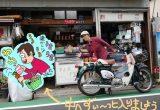 ゆるカブ第六十六回「駄菓子屋へGO!」