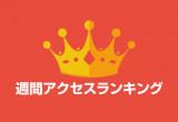 【アクセスランキング】バイクブロス・マガジンズ 人気記事 週間ランキング