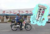 ゆるカブ第九十二回「ゆるカブ、鉄剣タロー参上!」
