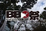 都市型イベントとして東京・中野で開催された「バイクブロスまつり2018