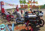 ゆるカブ第百五回「SSTR2019祝賀イベント&カブの燃費」