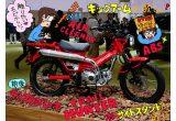 ゆるカブ第百十五回「ついにCT125登場!」
