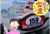 ゆるカブ第百二十三回「2020SSTR参戦! 羽カブ絶賛整備中」