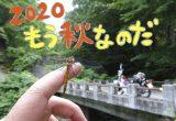 ゆるカブ第百三十六回「羽カブ号で秘湯へGO!」