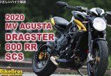 【バイク動画】やさしいバイク解説:MVアグスタ ドラッグスター800 RR SCS(2020)