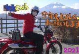ゆるカブ第百四十二回「CT125で富士山に会いに行く」