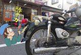 ゆるカブ第百四十八回「10円ゲーム機健在の駄菓子屋さんへGO!」