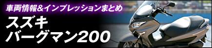 車両情報&インプレッションまとめ SUZUKI バーグマン200
