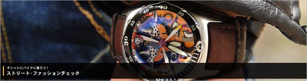 9ccbf4d83fa16f ファッションチェック 2007年10月編 ファッション講座-バイクブロス