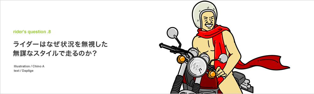 ライダーが無謀とも言える服装でバイクに乗るのはなぜ?