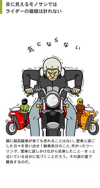 信号で隣にバイクが並んだ時、ライダーがチラ見しかしないのはなぜ?
