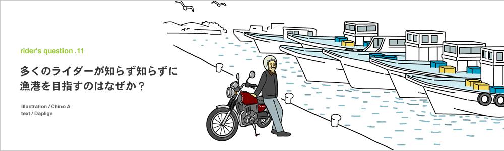 多くのライダーが知らず知らずに漁港を目指すのはなぜ?
