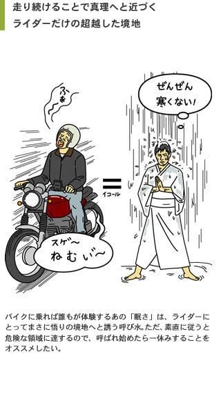バイクに乗りながら眠くなるのはなぜ?