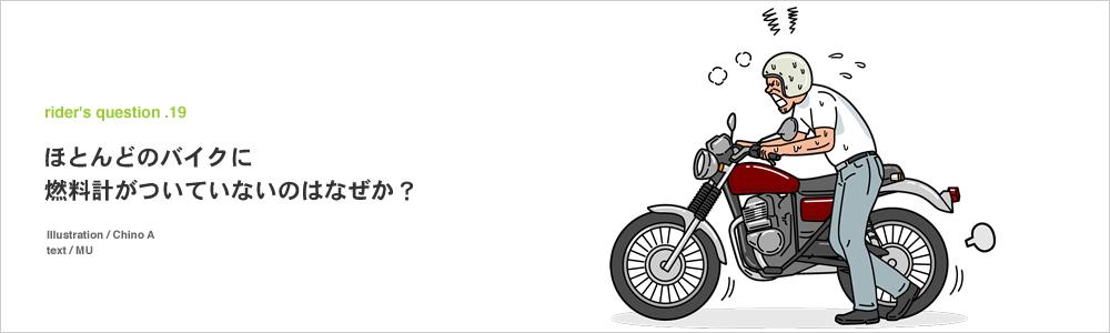 ほとんどのバイクに燃料計がついていないのはなぜ?