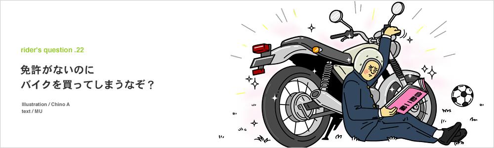 免許がないのにバイクを買ってしまうのはなぜ?