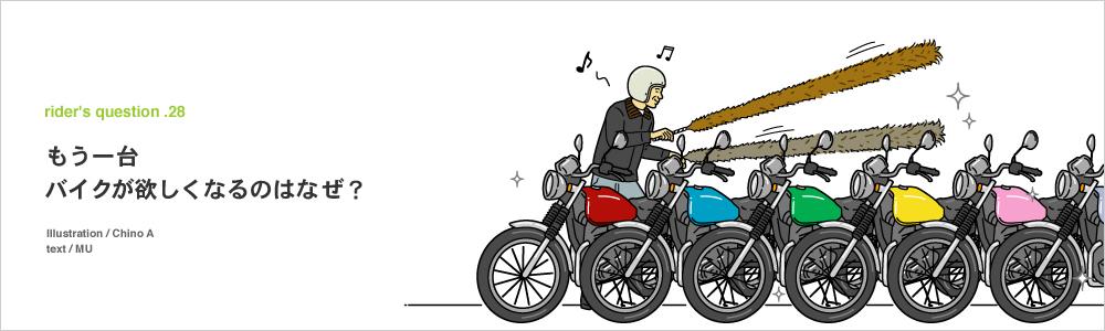 もう一台バイクが欲しくなるのはなぜ?