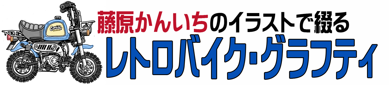 レトロバイク・グラフティ タイトル画像