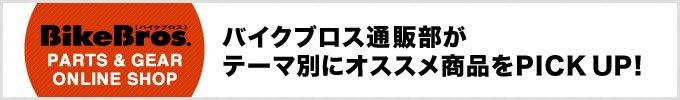 バイクブロス通販部ピックアップ!