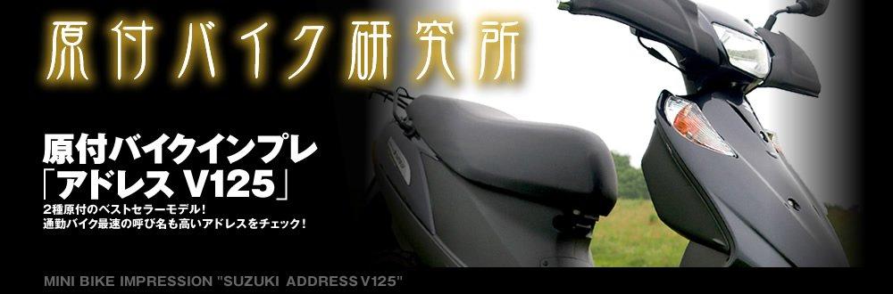 スズキ アドレスV125