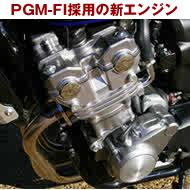 PGM-FI採用の新エンジン