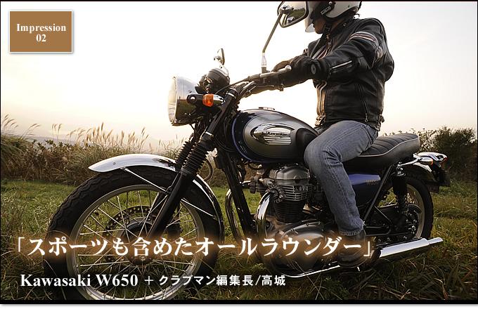 「スポーツも含めたオールラウンダー」Kawasaki W650 + クラブマン編集長/高城