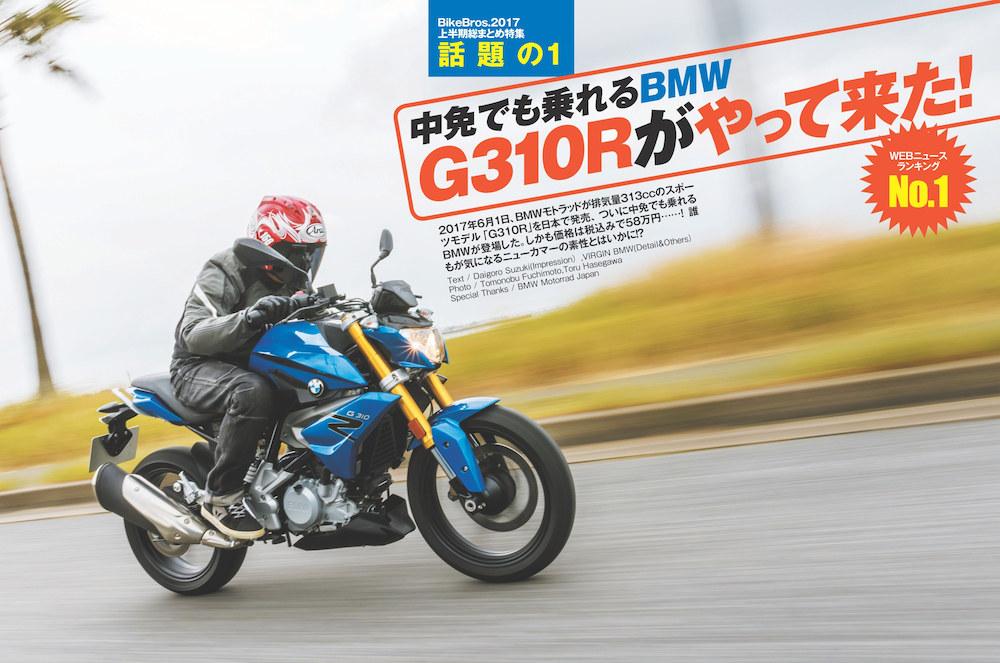 新しいバイクライフを提案する雑誌「バイクブロス2017」創刊!