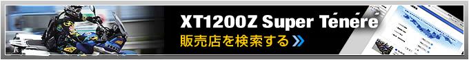 XT1200Z スーパーテネレの販売店を検索する