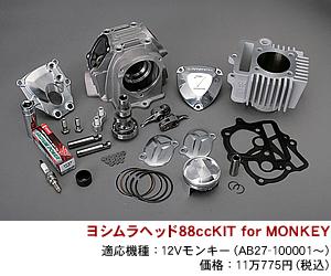 ヨシムラヘッド88ccKIT for MONKEY / 適応機種 12Vモンキー(AB27-100001?) / 価格 11万775円(税込)