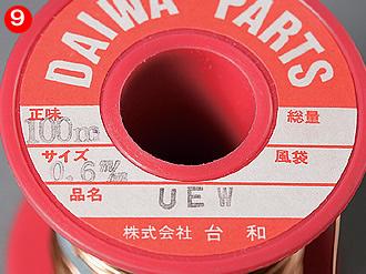 笹崎さんが使用したのは線径φ0.6mmのポリウレタン被覆銅線。100m巻のボビンで数台分のコイルが巻ける。そんなにあると、なんでもかんでも12V化したくなってしまう。