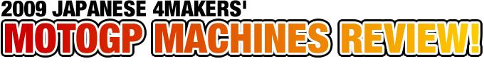 2009 JAPANESE 4MAKERS' MOTOGP MACHINES REVIEW!