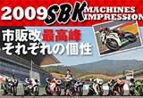 ロードライダーインプレッション~2009年SBKマシン一気乗り~