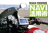 【Page3】バイク向けナビゲーションシステム