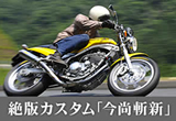 【Page2】KAWASAKI GPz900R SPORT Package TYPE-R