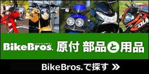 バイクブロス原付Yhaooショッピング