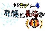 第四回「札幌と長崎で」