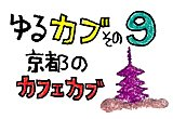 第九回「京都のカフェカブ」