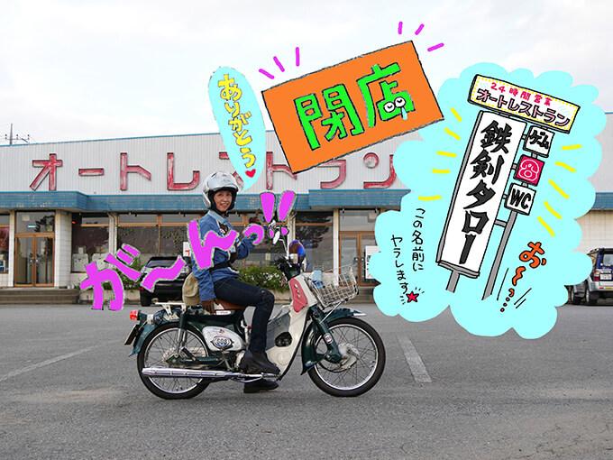 ゆるカブ第百二十九回「昭和のレトロ自販機を探訪!」 メイン画像