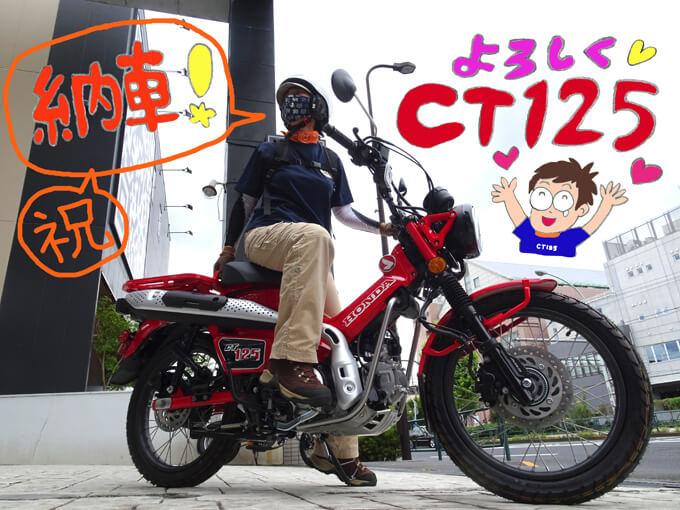ハンター カブ ct125