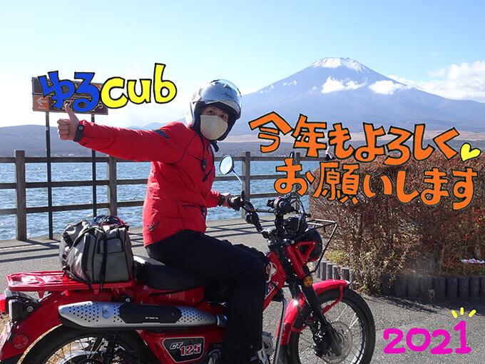 ゆるカブ第百四十二回「CT125で富士山に会いに行く」メイン画像