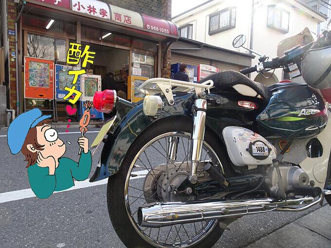 ゆるカブ第百四十八回「10円ゲーム機健在の駄菓子屋さんへGO!」メイン画像