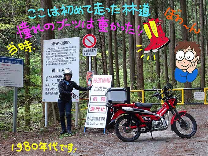 ゆるカブ第百五十回「CT125で東京の秘境を探訪」メイン画像