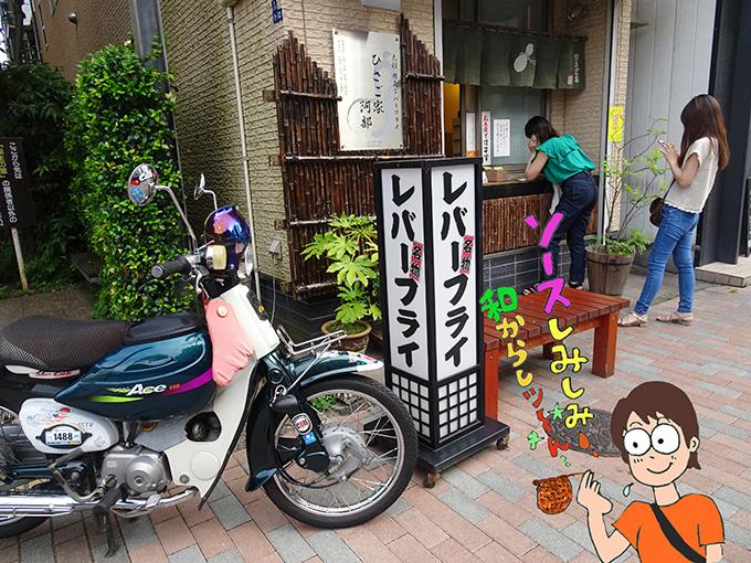 ゆるカブ第百五十四回「タワマンそびえる東京下町をカブ散歩」メイン画像
