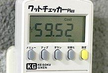 充電したことを忘れてコンセントをつなぎっ放しにした場合を想定して、『日換算(24時間当たり)』の電気代を出してみます。結果は約60円でした。
