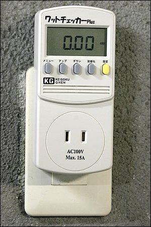 これがヒミツ兵器のワットチェッカー。コンセントを挿すだけで消費電力や電気代が分かるスグレモノであります。