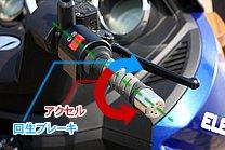最大の特徴ともいえる回生ブレーキは、スロットル全閉状態からさらに戻す方向に回すことで、効き具合を任意で調整可能。その調律具合も素晴らしい! もちろん回生ブレーキ使用時にはブレーキランプも点灯します。