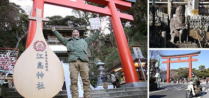 第八回 原付でめぐって楽しい七福神(神奈川県)