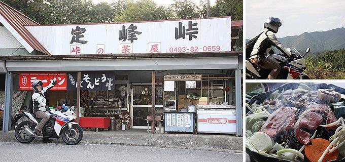 第十一回 奥武蔵で峠の茶屋をハシゴする!!(埼玉県)