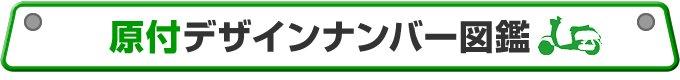 原付デザインナンバー図鑑