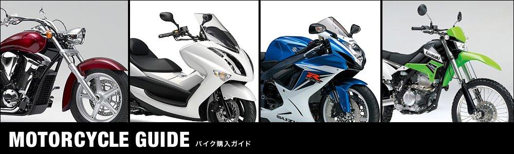 バイク購入ガイド