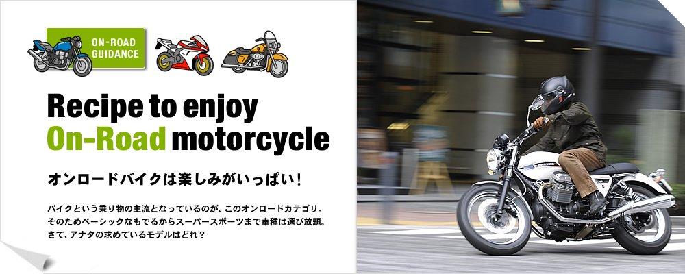 オフロードバイクを知ろう!